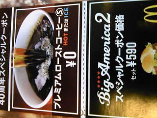 助かる0円コーヒー・・マックお世話になります。